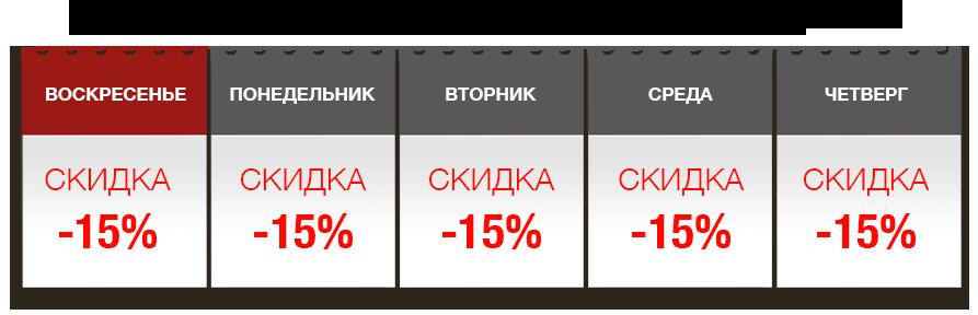 saunapaevad-p-n-rus-банные-дни