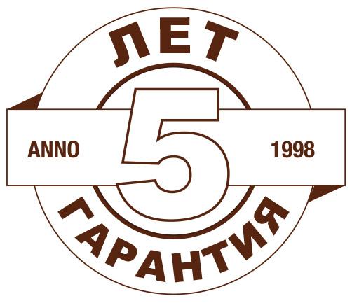 гарантия-5-лет