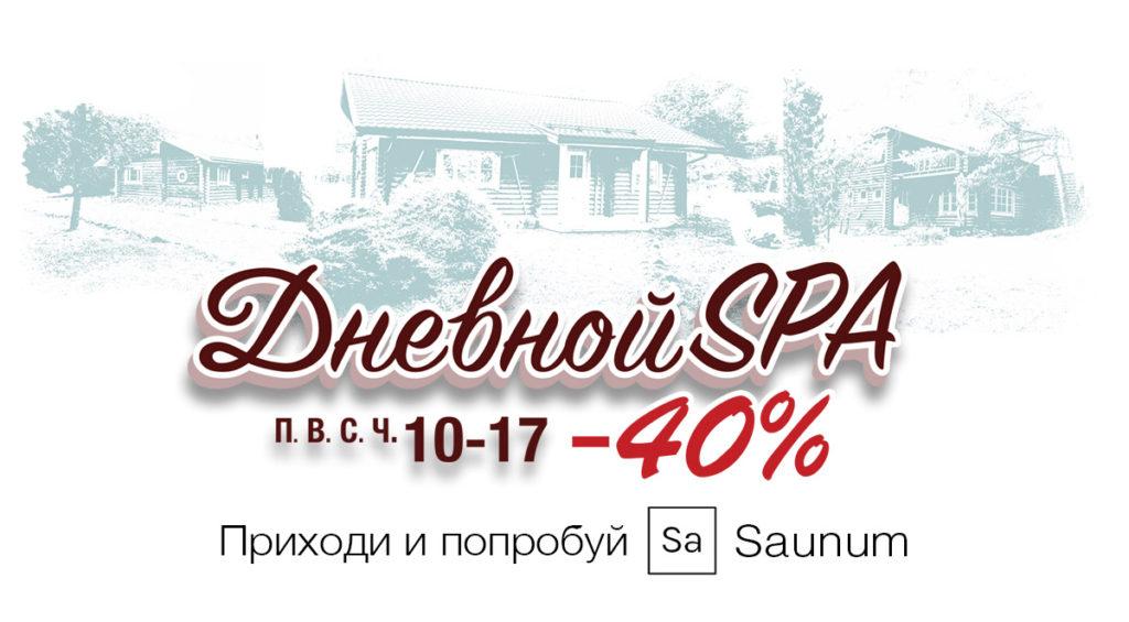 дневной-спа-40%